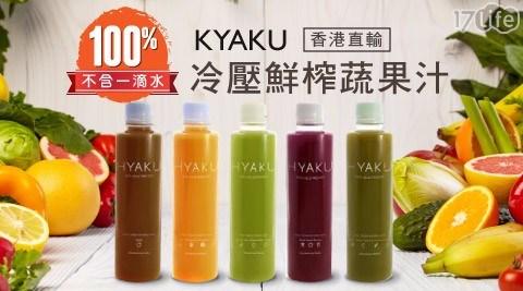 【HYAKU】香港直輸-不含一滴水-冷壓鮮榨100%蔬果汁