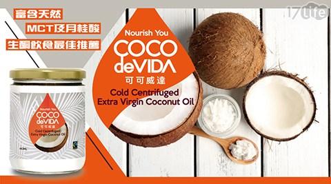 可可威達/椰子油/公平貿易/天然冷離心初榨椰子油/生酮飲食/油/養生