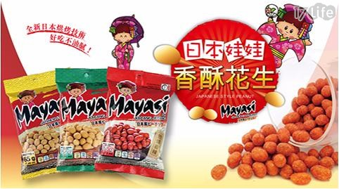 Mayasi/日本娃娃/香酥花生/花生/落花生/土豆/香辣/原味/蒜香/烤玉米