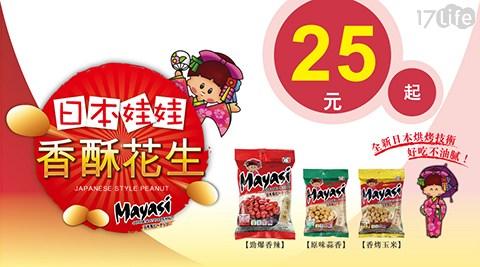 平均最低只要25元起(10包免運)即可享有【Mayasi 日本娃娃】香酥花生:1包/20包/40包,口味: 勁爆香辣/原味蒜香/香烤玉米。