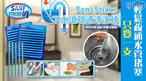 水管疏通萬用清潔棒