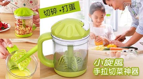 小旋風/手拉切菜神器/切菜/工具