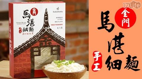 馬湛/金門/手工/快煮/細麵/麵線/豬腳/端午
