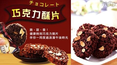 平均最低只要9元起即可享有【日清】一番巧克力酥脆片12片/72片/108片/144片/216片(12片/盒),購滿36片免運。