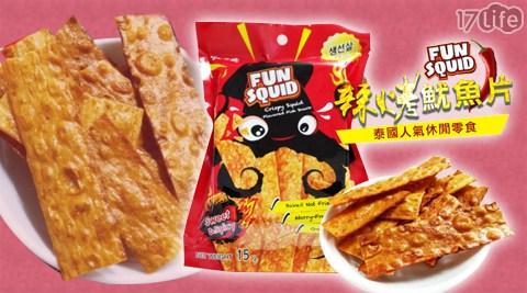平均最低只要17元起(4袋免運)即可享有【Fun Squid】泰國辣烤魷魚脆片3包/18包/24包/36包/48包(3包/袋)。