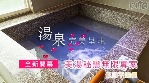 大埔硫磺溫泉商旅/大埔/溫泉/金山/萬里/泡湯