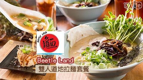 只要275元(雙人價)即可享有【Beetle Land】原價360元雙人道地拉麵套餐只要275元(雙人價)即可享有【Beetle Land】原價360元雙人道地拉麵套餐:龜豚正宗拉麵/龜豚正油拉麵(2選2)+龜烤蹦丸x2+檸檬紅茶x2。