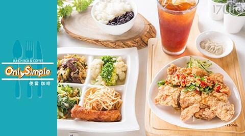 Only Simple/簡餐/營養/均衡/單人