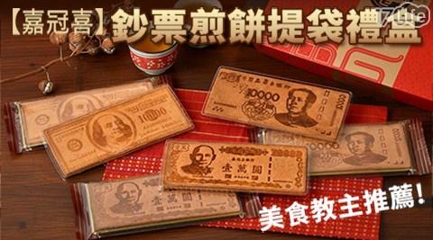 【嘉冠喜】鈔票煎餅禮盒(台幣/美金/人民幣)