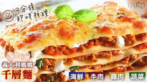 平均最低只要90元起(含運)即可享有【義大利媽媽】千層麵簡易料理3包/6包/10包/15包/20包,多口味任選。