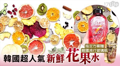 平均最低只要25元起即可享有韓國超人氣新鮮花果水果乾任選1包/5包/15包/20包/50包/100包/120包,多商品選擇,購買15包以上方案再加贈韓國流行玻璃瓶(600ml)1入。