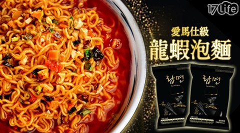平均最低只要95元起(含運)即可享有泡麵界愛馬仕-韓國頂級龍蝦馬鈴薯泡麵2包/4包/8包/12包/20包。