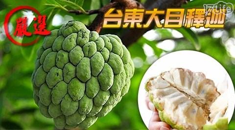 台東/大目/釋迦/水果/腸胃/消化/點心/牛奶