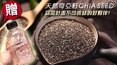 【好食光】天然優質中南美洲高纖奇亞籽200g(加贈:韓國超人氣塗鴉玻璃瓶*600mlx1入)