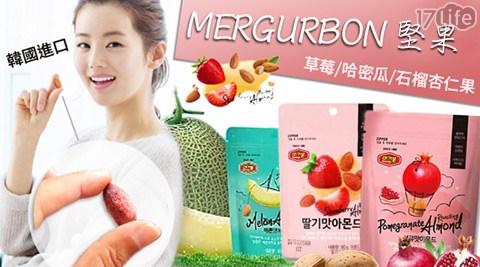 平均最低只要39元起(含運)即可享有【韓國MERGURBON】夏日限定水果風味杏仁果(80g/包):任選10包/20包/30包,口味可選:草莓/哈密瓜/紅石榴。