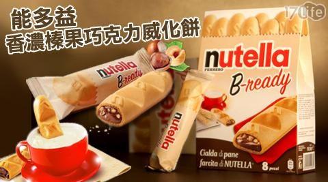 零食/零嘴/點心/下午茶/咖啡/茶點/上班族/nutella能多益/香濃/榛果/巧克力/威化餅/餅乾/餅干