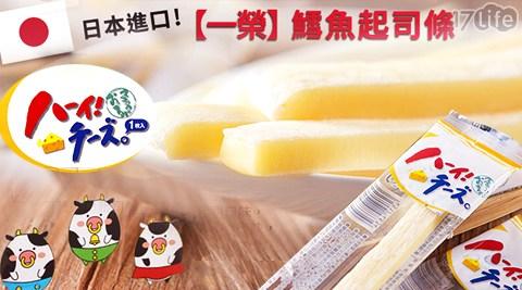 平均最低只要12元起(含運)即可享有【一榮】日本進口鱈魚起司條10條/20條/30條/60條/80條/120條(8g/條)。