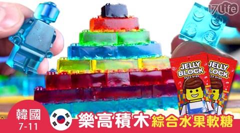 平均最低只要69元起(含運)即可享有韓國7-11熱銷LEGO樂高積木水果軟糖5包/10包/20包/30包。
