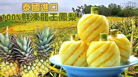 泰國/進口/100%/百分百/鮮凍/龍王/鳳梨/水果