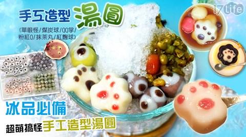 冰品/必備/超萌/搞怪/手工/造型/湯圓