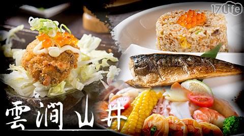 雲澗山井餐酒館/聚餐/日本料理/日式