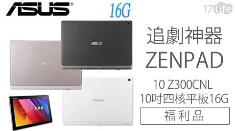 只要6,250元(含運)即可享有【ASUS 華碩】原價7,990元追劇神器ZENPAD 10 Z300CNL 10吋四核平板16G(福利品)只要6,250元(含運)即可享有【ASUS 華碩】原價7,990元追劇神器ZENPAD 10 Z300CNL 10吋四核平板16G(福利品)1入,顏色:粉色/白色/黑色,享保固半年。