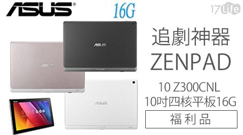 ASUS 華碩/追劇神器/ ZENPAD /10/ Z300CNL /10吋/四核平板/ 16G