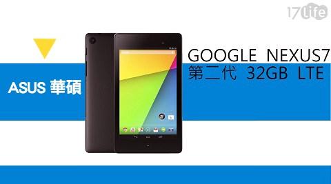ASUS 華碩 /Google /Nexus 7/ 二代/ LTE /2G/32GB /黑色/  四核心/ 平板電腦