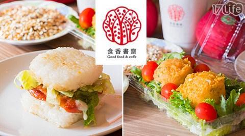 食香書齋/輕食/桃園火車站