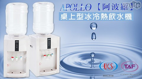 只要2,990元(含運)即可享有原價3,990元阿波羅桌上型冰冷熱飲水機只要2,990元(含運)即可享有原價3,990元阿波羅桌上型冰冷熱飲水機1台,享保固1年。