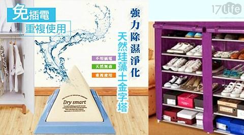 新強效/珪藻土/除濕/金字塔/吸水/防潮