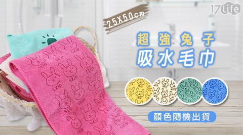 超強/兔子/吸水毛巾/毛巾/吸水/25X50cm