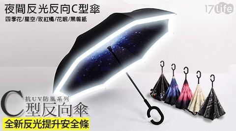 夜間反光反向C型傘