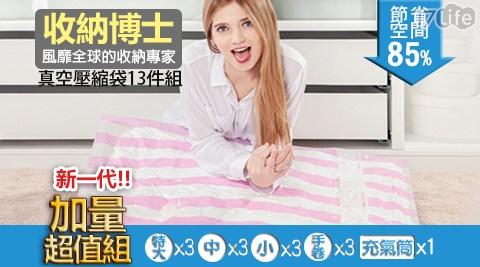 【收納博士】新款條紋加厚真空壓縮袋1包