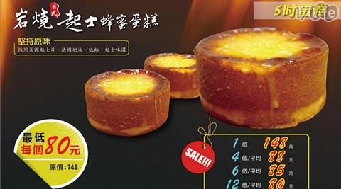 平均最低只要80元起(含運)即可享有【麵包歌】岩燒起士蜂蜜蛋糕(5吋)平均最低只要80元起(含運)即可享有【麵包歌】岩燒起士蜂蜜蛋糕(5吋)1入/4入/6入/12入。