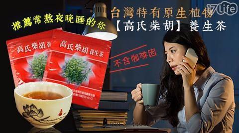 台灣特有原生植物【高氏柴胡】養生茶(12包/盒)