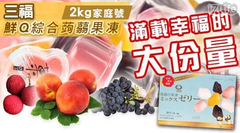 平均最低只要3元起(含運)即可享有【三福】鮮Q綜合蒟蒻果凍2kg家庭號76顆/228顆/380顆/760顆(76顆/盒)。