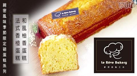 平均最低只要379元起(2條免運)即可享有【夢想甜點工坊】綿密風味季節限定磅蛋糕系列1條/4條(480g±10g/條),口味:和風柚香蛋糕/法式香橙蛋糕。