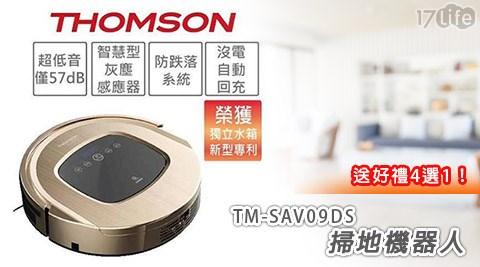 【THOMSON湯姆盛】TM-SAV09DS掃地機機器人(超低音/自動回充)送好禮4選1
