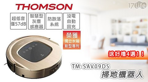 THOMSON湯姆盛-TM-SAV09DS 掃地機 超低音 自動回充 掃地機器人,送好禮4選1