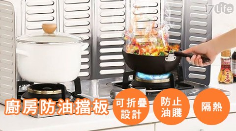 可摺疊/廚房/防油擋板/防油/擋板/瓦斯爐