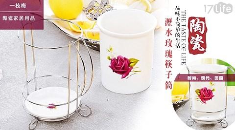 陶瓷/瀝水/玫瑰筷子筒/筷子筒/餐具/筷子/收納