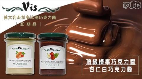 米斯vis/義大利/天然/高比例/頂級/榛果/巧克力醬/杏仁/白巧克力醬