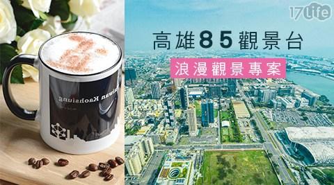 高雄85觀景台/觀景/下午茶