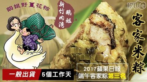 端午節/新竹內灣鵝姐/新竹/客家/米粽/粽子/端午/蘋果日報/評比