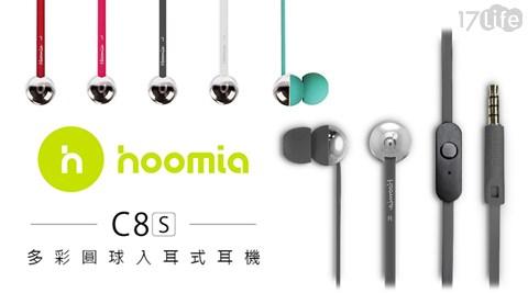 【Hoomia】/C8S /多彩魔球/立體聲/入耳式/耳機