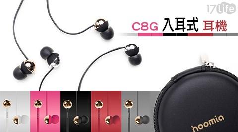 【Hoomia】/C8G /多彩魔球/立體聲/入耳式/耳機