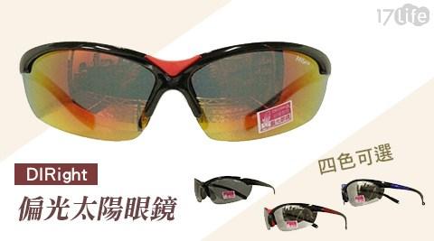 平均最低只要324元起(含運)即可享有【DIRight】偏光太陽眼鏡1入/2入/3入/4入,多色任選。
