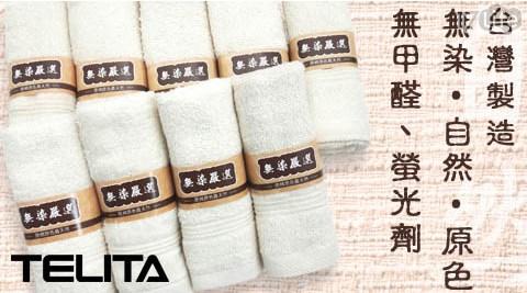 TELITA/MIT/純棉/無染/嚴選毛巾/毛巾/台灣製