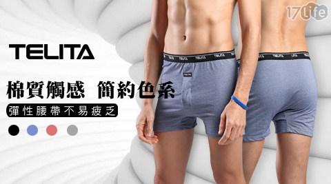 內褲/四角褲